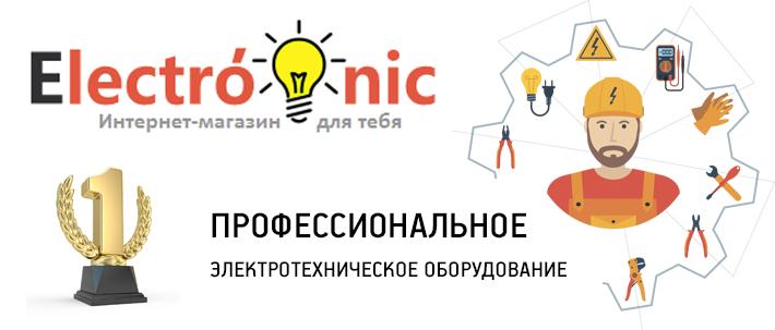 профессиональное электротехническое оборудования