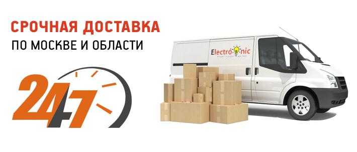 доставка Electro-NIC